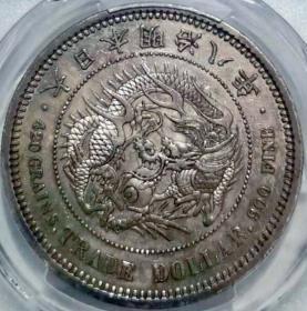 少见五彩原光日本明治八年龙洋贸易银壹圆PCGS评级AU92银币收藏