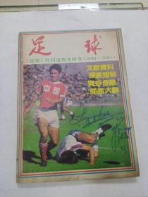 足球创刊五周年纪念(1980——1984)