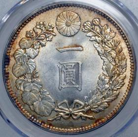少见环彩原光1904年日本明治三十七年壹圆龙洋银币公博评级MS64银币收藏