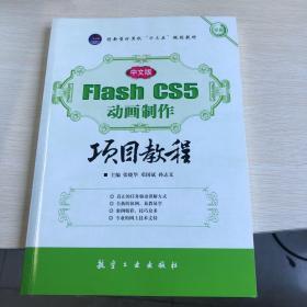 中文版Flash CS5动画制作项目教程