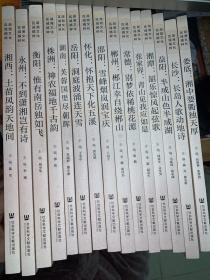 湖湘文化区域精粹 社会科学文献出版社 9787520163316 全15册