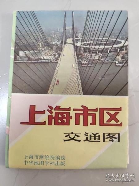 上海市区交通图 (2开)
