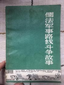 儒法军事路线斗争故事