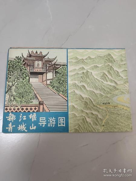 都江堰 青城山导游图 (8开)