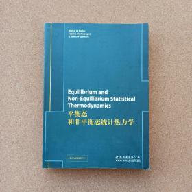 平衡态和非平衡态统计热力学