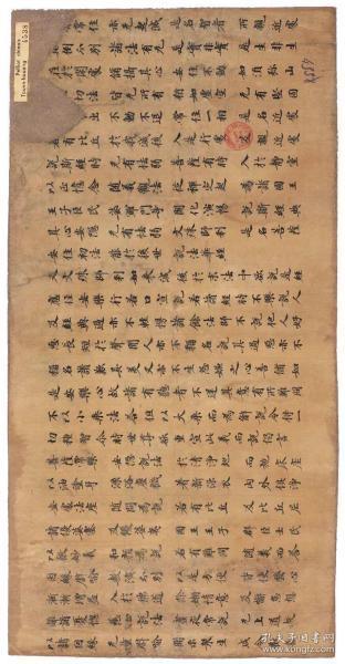 敦煌遗书 法藏 P4538妙法莲华经手稿。纸本大小26*50厘米。宣纸艺术微喷复制。