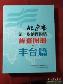北京市第一次地理国情普查图册