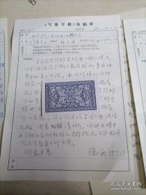 著名气象学家,中科院院士<刘辉志>信札及著名气象学家<徐大海><李国庆>气象学报审稿单审查意见手写稿。手稿1号册
