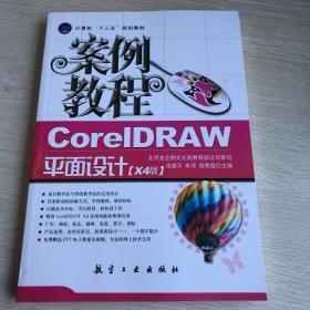 案例教程:CorelDRAW平面设计案例教程(X4版)