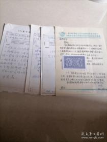中科院院士,著名气象学家<巢纪平><刘式达><林一骅>气象学报审稿单审查意见,及信札。手稿1号册