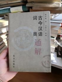 古今汉语词类通解