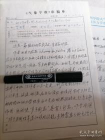 著名气象学家<丑纪范><李建平>气象学报审稿单审查意见,手写稿。手稿1号册