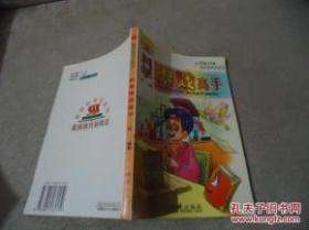 新世纪亲子丛书素质教育新概念【四册】科学游戏高手13-16岁