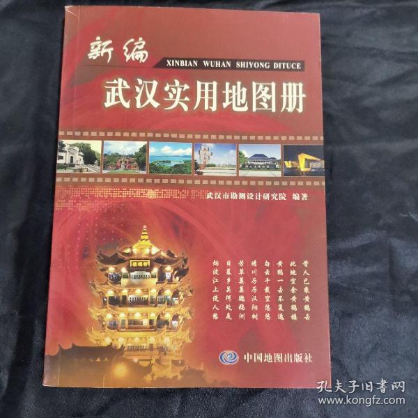 新编武汉实用地图册(全铜版纸印刷)