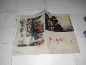 华北民兵.1978.9