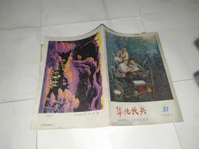 华北民兵.1978.21