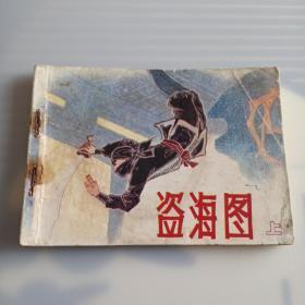 盗海图(上)