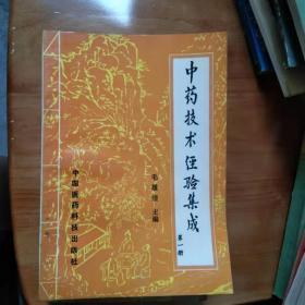 中药技术经验集成 第一册