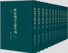 诗经稿本文献萃编(全十二册)                           宋月华 编