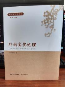 岭南文化地理