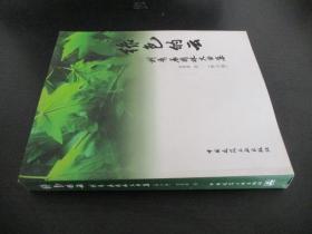 綠色的云——劉秀晨園林文曲集(修訂版)