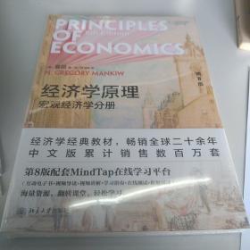 经济学原理(第8版):宏观经济学分册