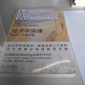 经济学原理(第8版):微观经济学分册