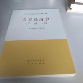 西方经济学(第2版)下册