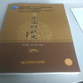 中国财政史(第四版)