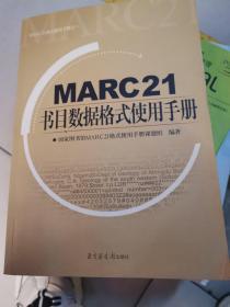 MARC21书目数据格式使用手册