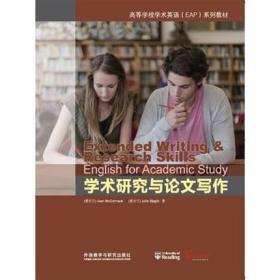 学术研究与论文写作 高等学校学术英语EAP系列教材 外语教学与研究出版社  9787513561235