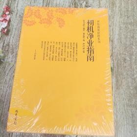 民国佛教初机系列丛书 全8册包含:学佛浅说、学佛篇、可许则许、广长舌、初机先导、觉海慈航、佛法导论.净土篇、初机净业指南