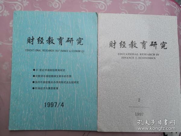 财经教育研究 1997 2,4(2本合售)