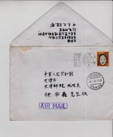 日本冰川学者牛木久雄写的贺卡一张带封