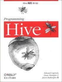 Hive编程(影印版) [Programming Hive]