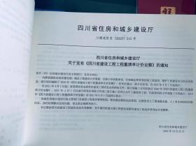 川建造价发〔2020〕315号文_四川省2020定额建筑工程清单计价定额全18册