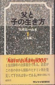 大宅壮一の本 第1 (人生编 父と子の生き方)