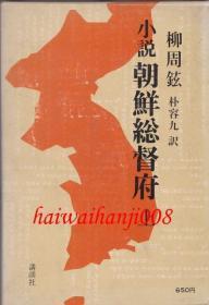 小说朝鲜总督府 (上)