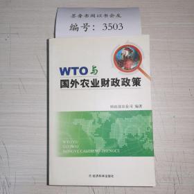 WTO与国外农业财政政策
