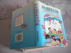 学生插图英汉词典