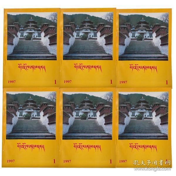 西藏佛教(1997)
