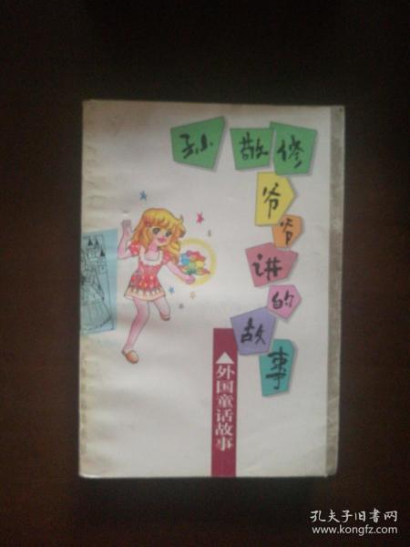 孙敬修爷爷讲的故事:外国童话故事(无印章字迹勾画)