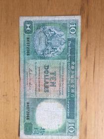 香港上海汇丰银行 拾圆 10HK$   1985年
