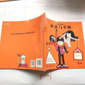 汉声数学图画书 重量与平衡(单册 胶版)