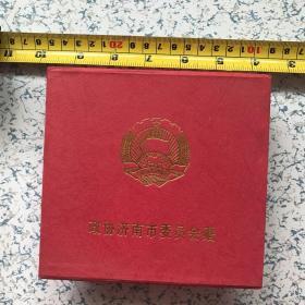 中国人民政治协商会议济南市委员会留念铜盘摆件