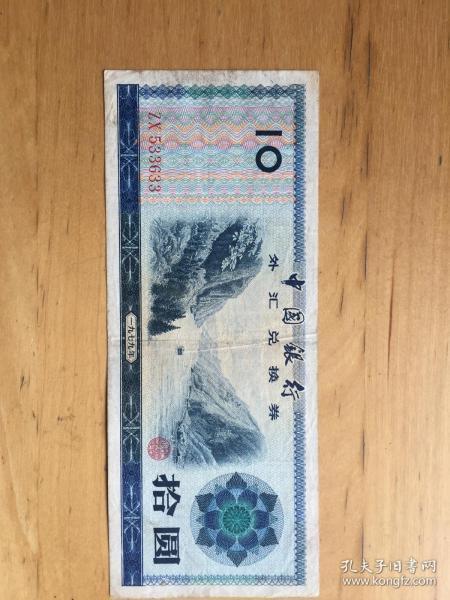 中国银行 外汇兑换券 拾圆 10元 1979年   (水印 五角星+火炬)