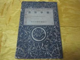 """极稀见民国初版一印""""医学评著""""《医学指南》,32开平装一册全。""""上海医学书局""""民国十九(1930)十一月,初版一印刊行。内录大量""""医案、疗法及医论评著"""",后附""""医学书局""""图书目录数页。版本极为罕见,品如图!"""