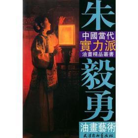 朱毅勇油画艺术——中国当代实力派油画精品丛书