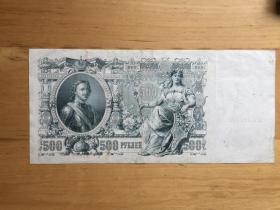 沙皇俄国 沙俄 500卢布  彼得大帝  1912年