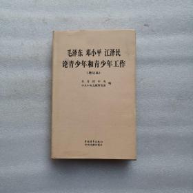 毛泽东、邓小平、江泽民论青少年和青少年工作(增订本)精装版